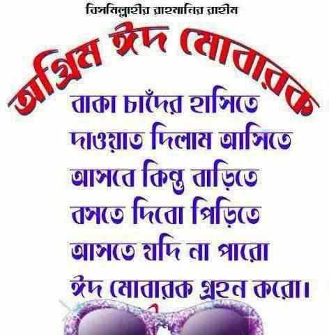 pics photos   eid mubarak sms bangla